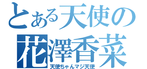 花澤香菜ロゴ