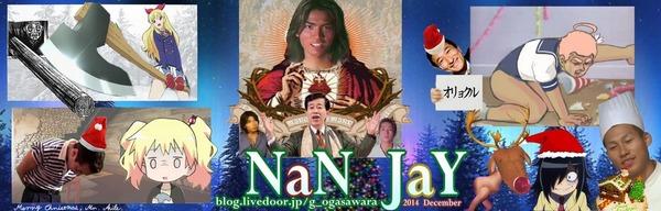 NaNじぇいTOP画2014クリスマス