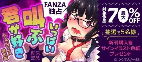 いっぱい叫ぶ君が好き【FANZA限定版】