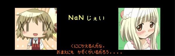 NaNじぇいTOP画6(真中中央)