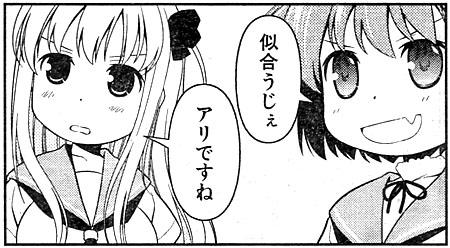 ありですね-咲-Saki-原村和-似合うじぇ