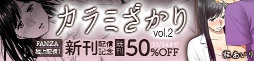 【20%OFF】 カラミざかり2