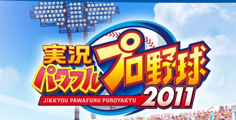 pawa2011