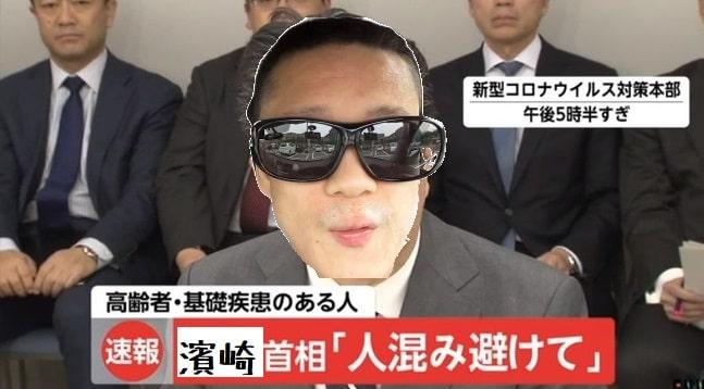 浜崎総理 新型肺炎に関する記者会見全文