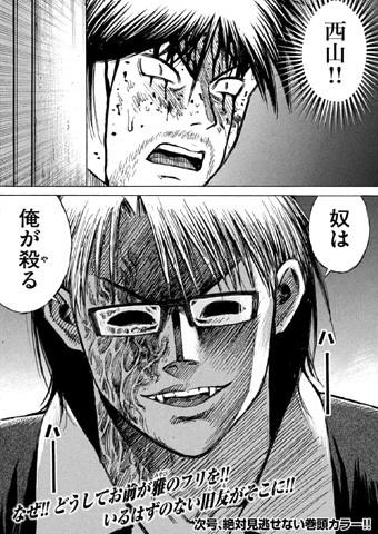 higanjima_48nichigo41-15071202
