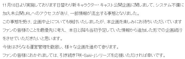 saki120817-1