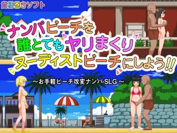ナンパビーチを誰とでもヤリまくりヌーディストビーチにしよう!!