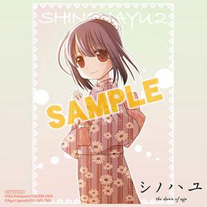 bo20140925shinohayu2