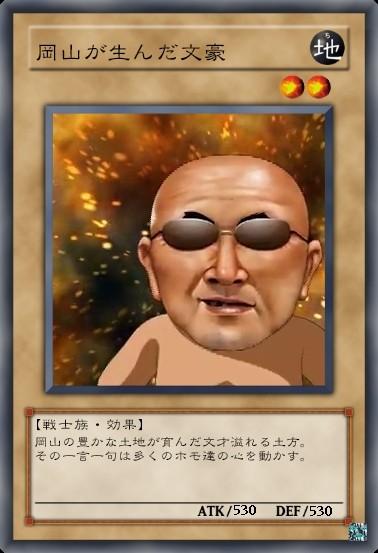 岡山 の 変態 親父