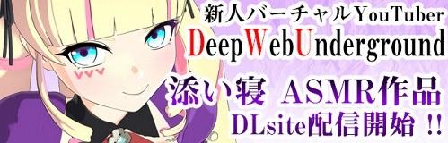 DWUちゃんバイノーラル添い寝CD DL版