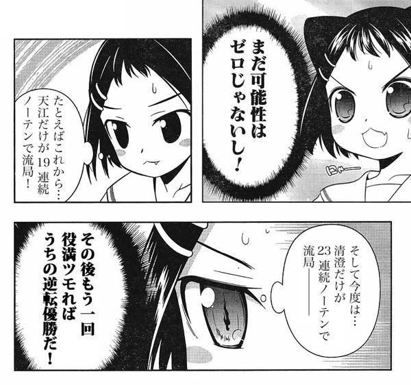 ikeda_gyakuten1