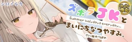 ズボラJKとまいにち夏休み。【ハイレゾ/バイノーラル】