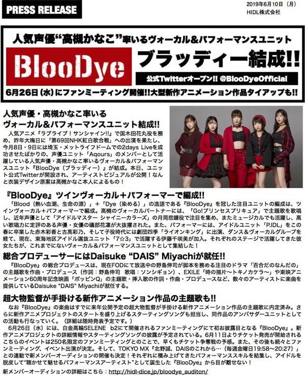 BlooDye_release_forHP_01-min