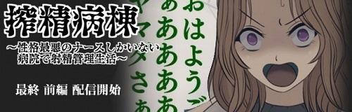 搾精病棟(10)~性格最悪のナースしかいない病院で射精管理生活~