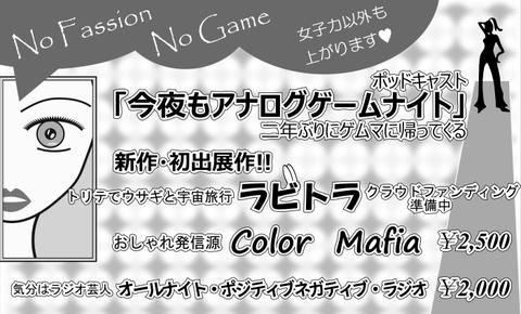 ゲームマームット2019大阪に出展します