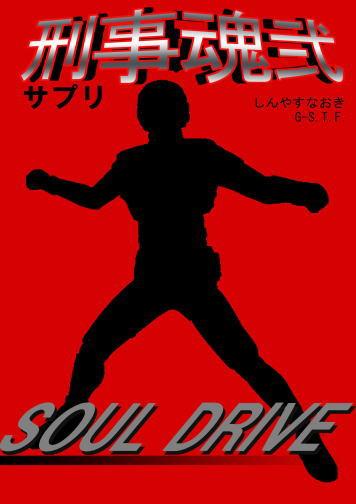 刑事魂2~Soul Drive~