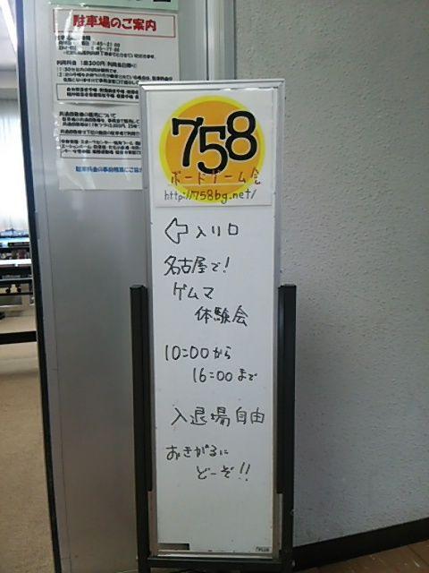 758BG会主催『第二回 名古屋でゲムマ直前オリジナルゲーム体験会』に参加してきました。