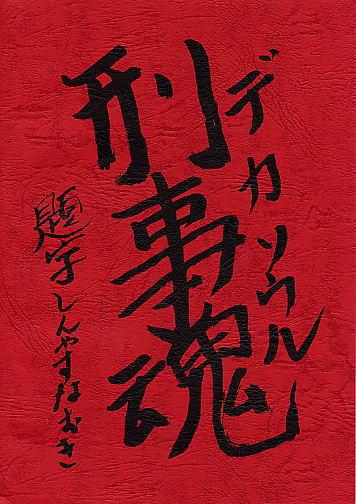 刑事魂(デカソウル)