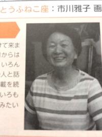 市川雅子さん