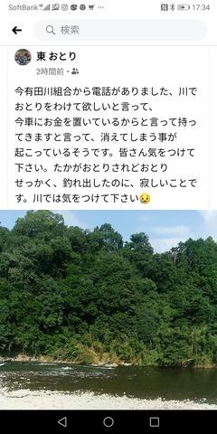 Screenshot_20200831_173452_com.facebook.katana