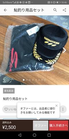 Screenshot_20200217_184646_com.kouzoh.mercari