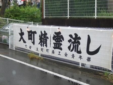 syourounagashi 009