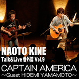 KINE LIVE#5