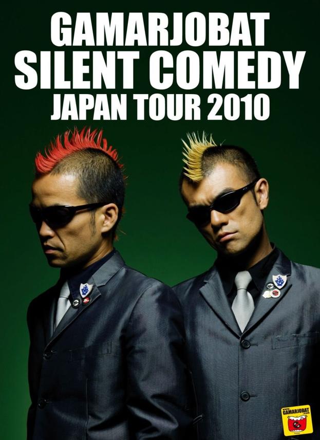 が〜2010