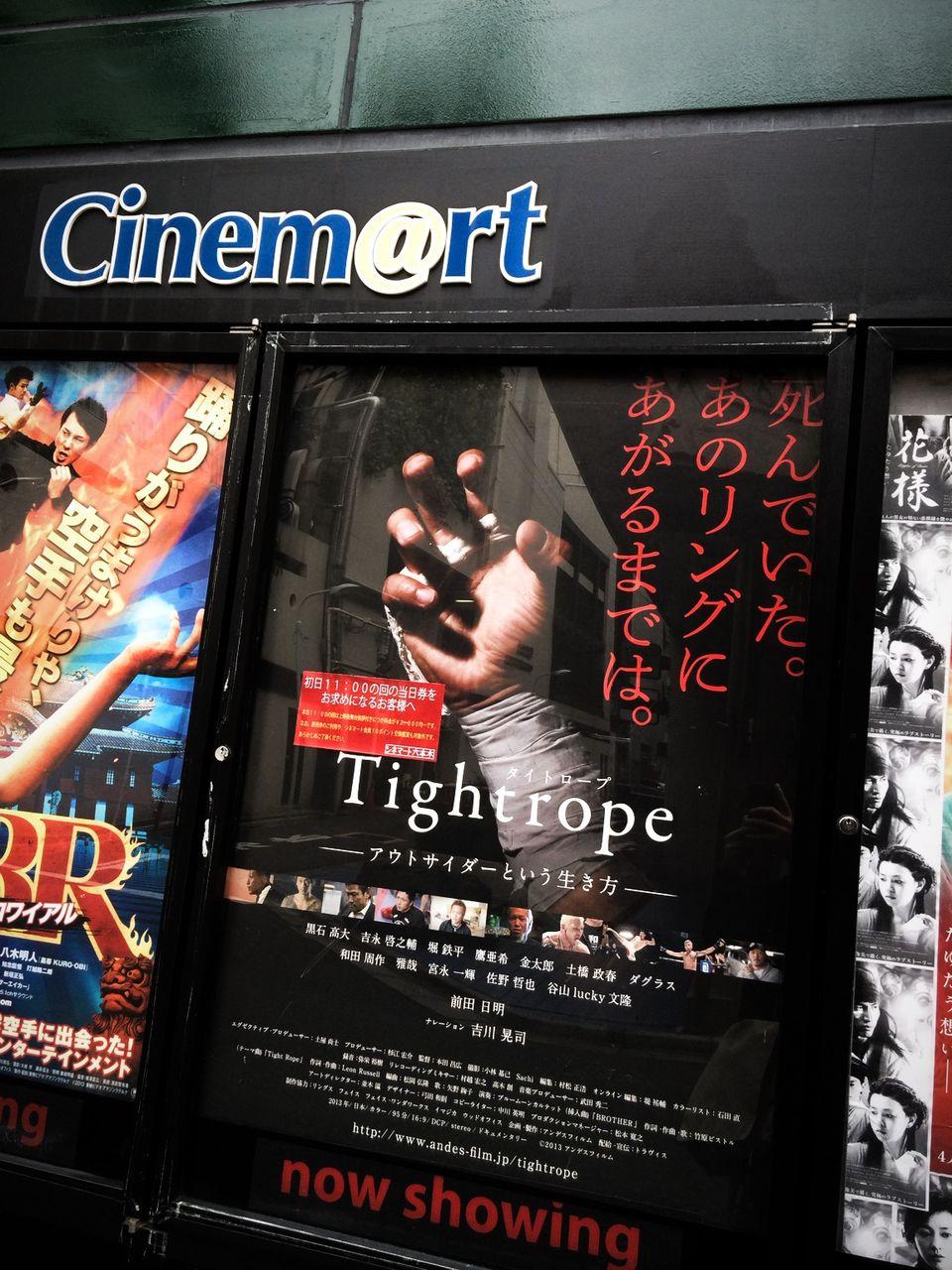 Tightrope131109