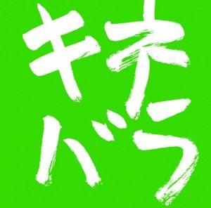 kine_20th_kineballa3-300x296
