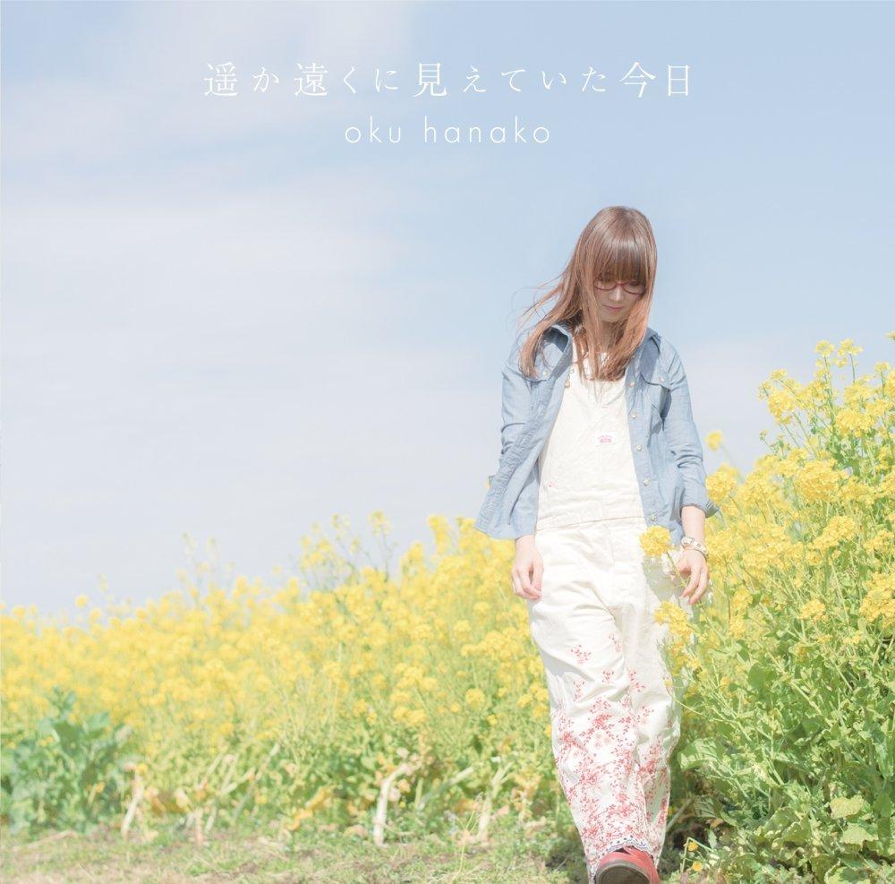 遙か〜初回盤