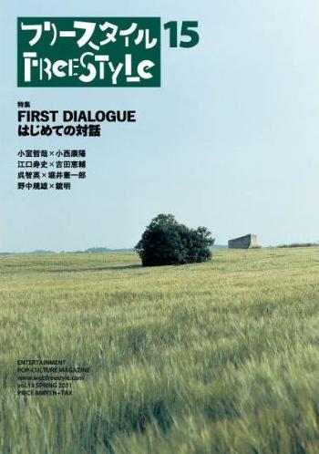 FreeStyle15