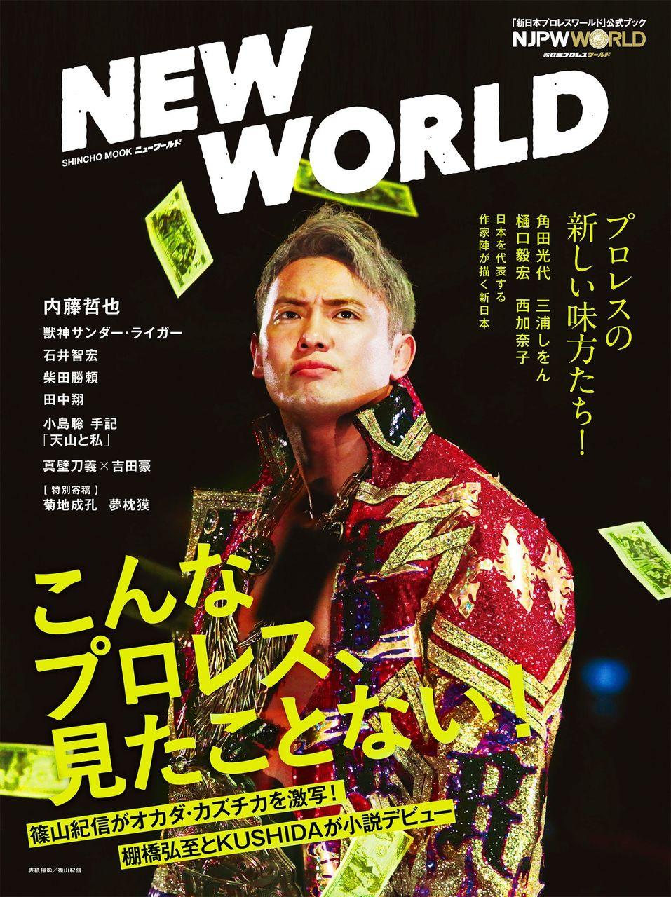 NewWorld16