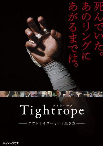 TightropeDVD