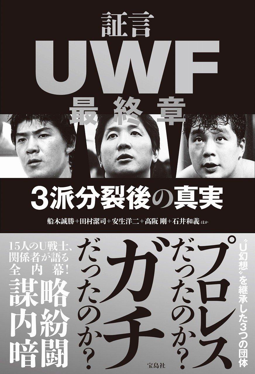 証言UWF最終章