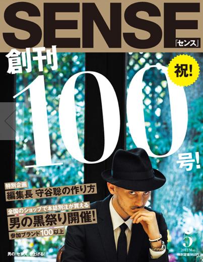 SENSE1205