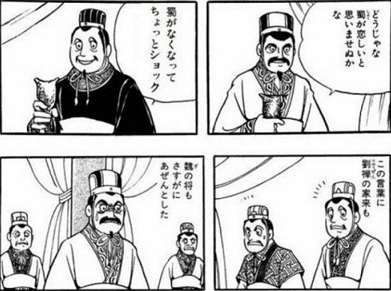 劉禅ジョーク2