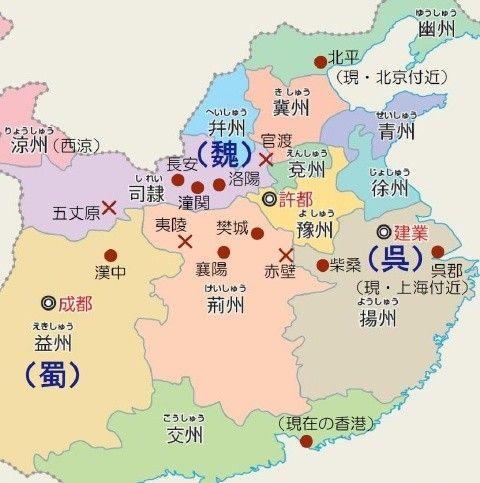 三国志地図2