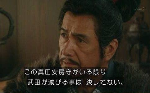 武田は滅びない