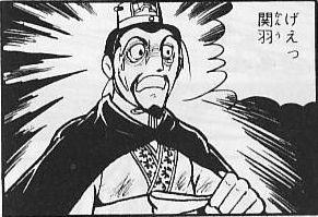 げぇ!関羽