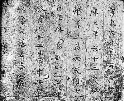 九州王朝説