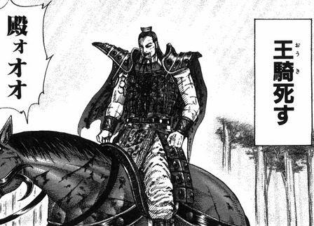 将軍 王 騎