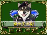 富士子少尉