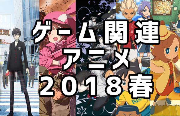 春アニメ2018タイトル