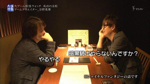 吉田と日野