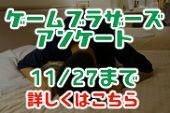 gbアンケ_icon