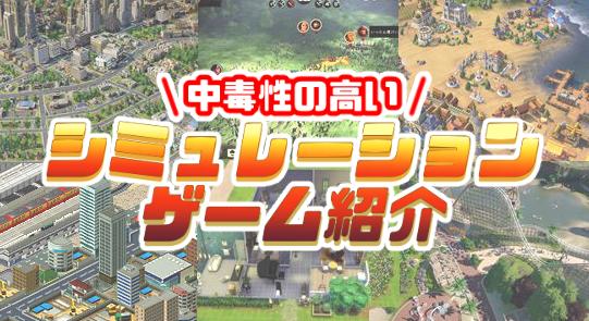シミュレーションゲーム紹介_ロゴ