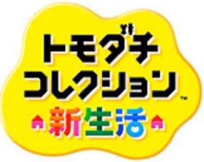 tomokore_shinseikatsu.jpg
