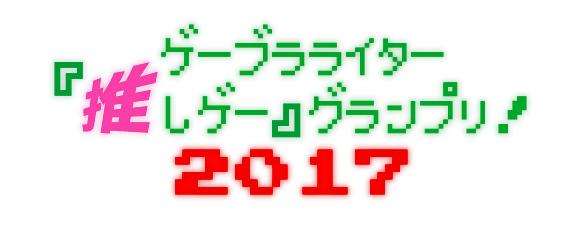 oshigame2017