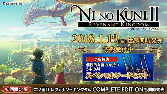 ninokuni180119